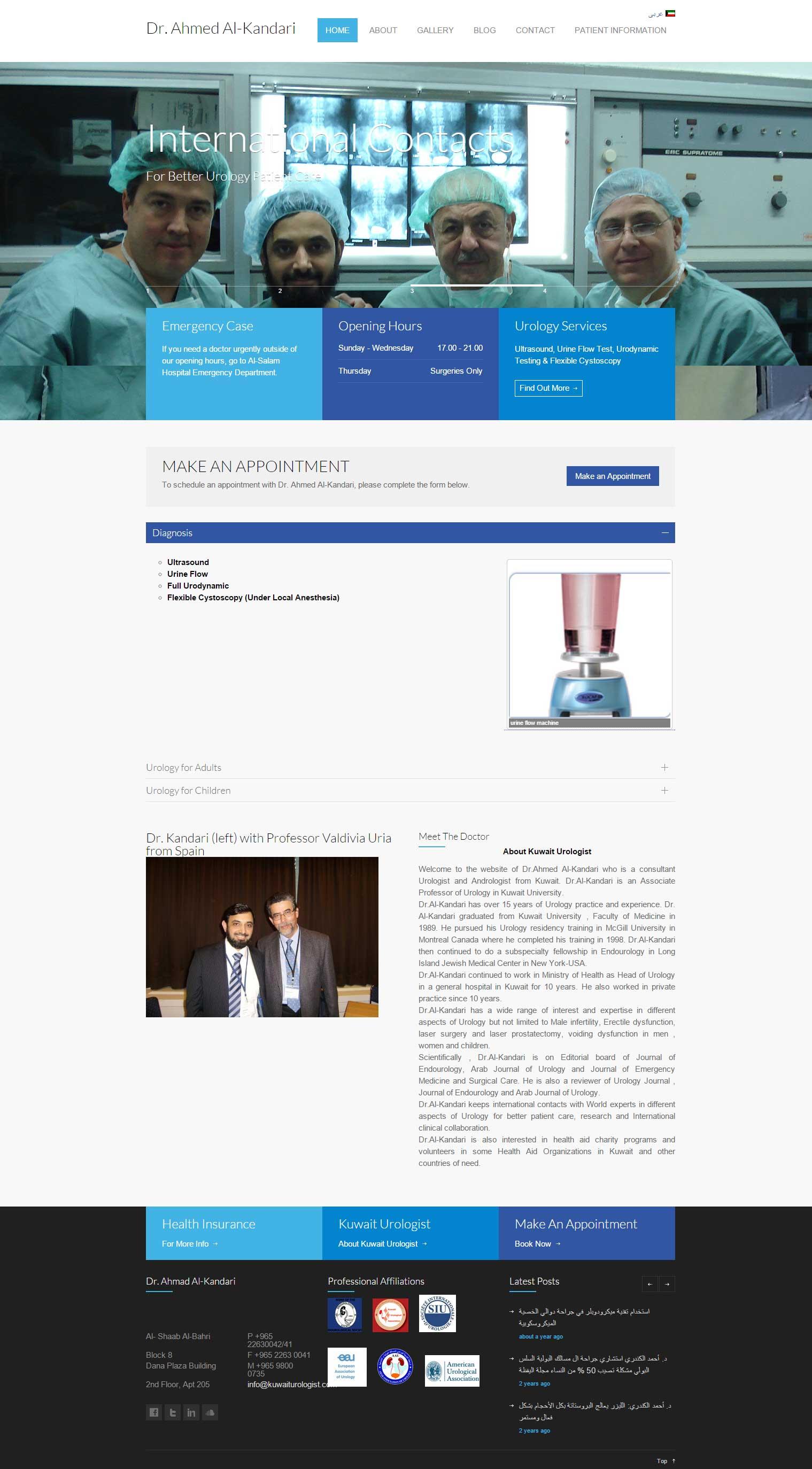دكتور-أحمد-الكندري---طبيب-مسالك-بولية-في-الكويت-(1)